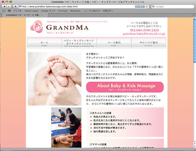 セラピー教室 WEBサイト デザイン制作、コーディング