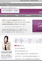 税理士事務所 WEBサイト デザイン制作、コーディング