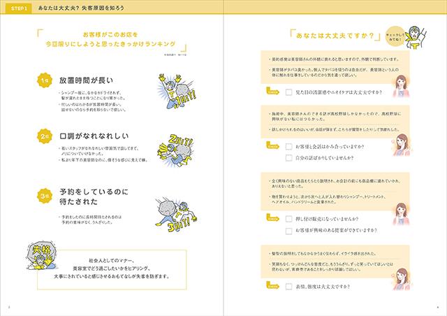 美容溶剤メーカー カウンセリングマニュアル デザイン制作