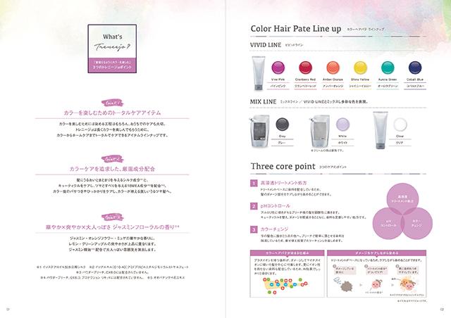 美容溶剤メーカー 商品マニュアル デザイン制作
