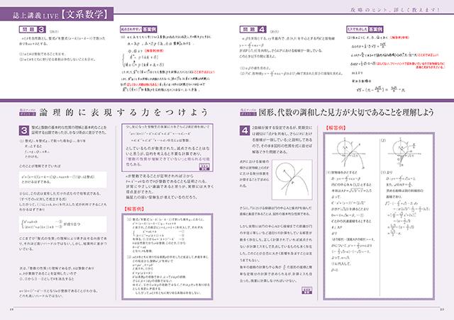 学習塾 パンフレット デザイン制作