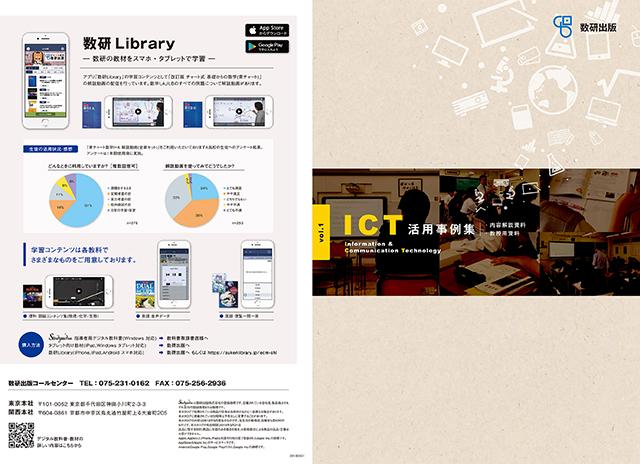 教育出版社 パンフレット デザイン制作