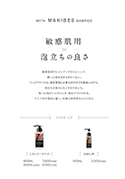 美容関連会社 リーフレット デザイン制作