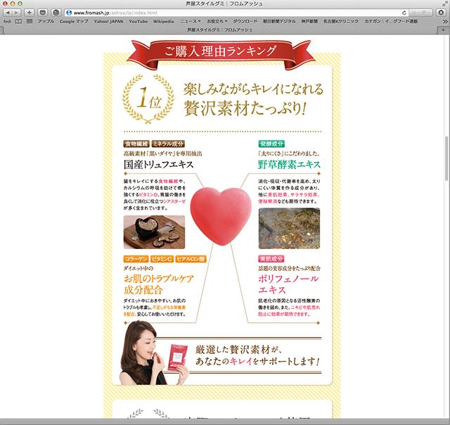 ダイエット食品 WEBサイト デザイン制作、コーディング