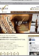 管楽器修理店 WEBサイト デザイン制作、コーディング